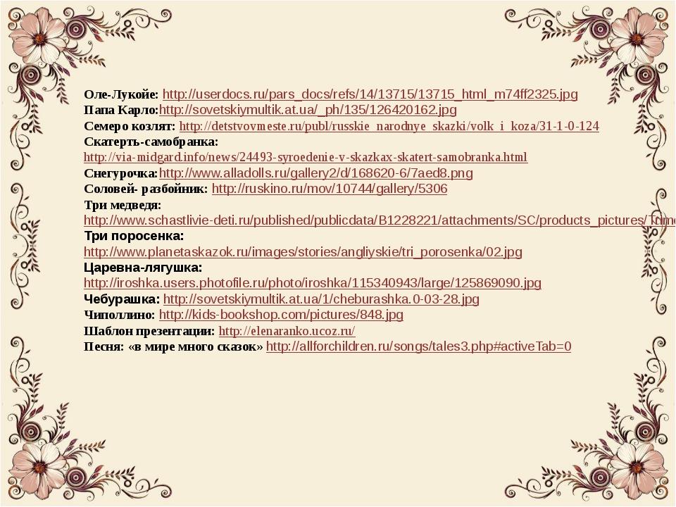 Оле-Лукойе: http://userdocs.ru/pars_docs/refs/14/13715/13715_html_m74ff2325....