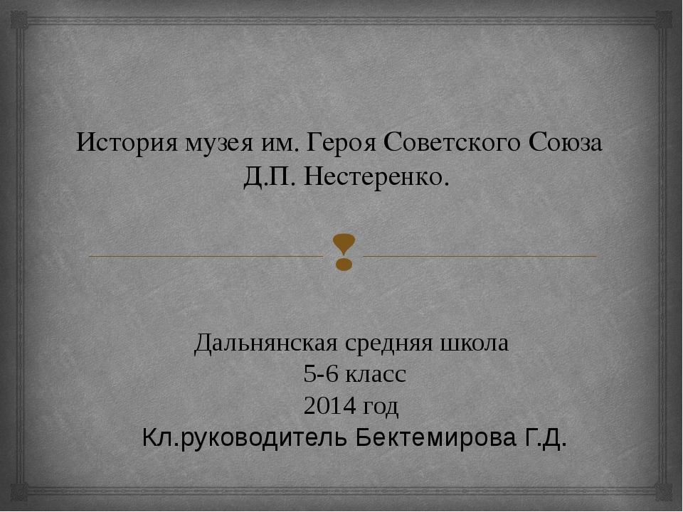 История музея им. Героя Советского Союза Д.П. Нестеренко. Дальнянская средняя...