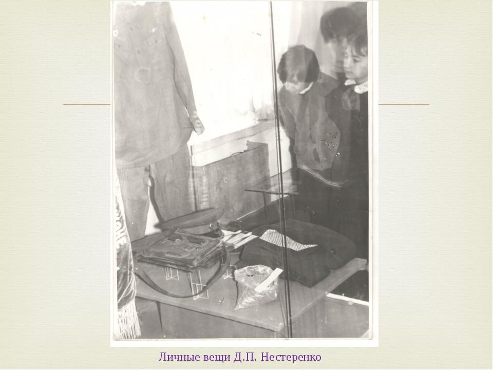 Личные вещи Д.П. Нестеренко 