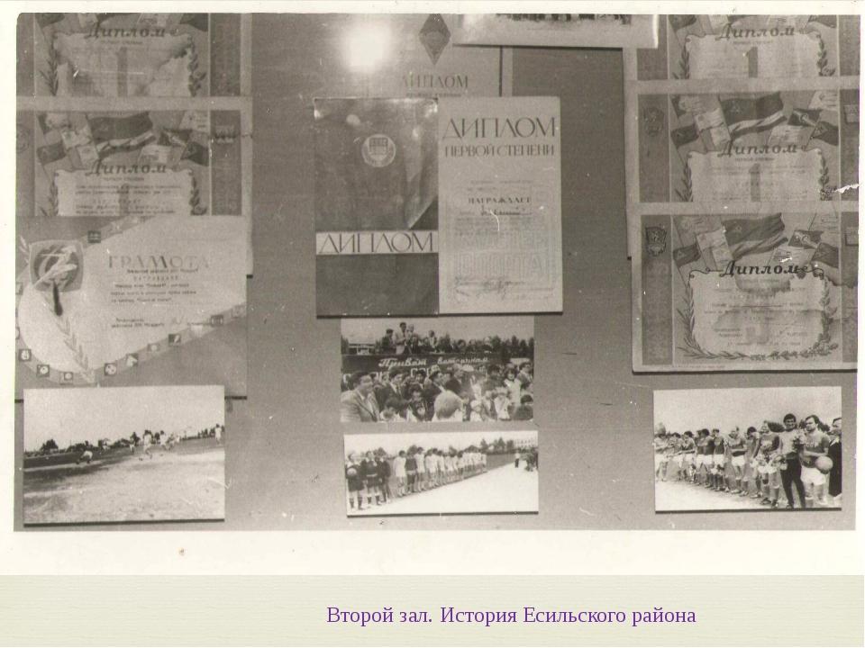 Второй зал. История Есильского района 
