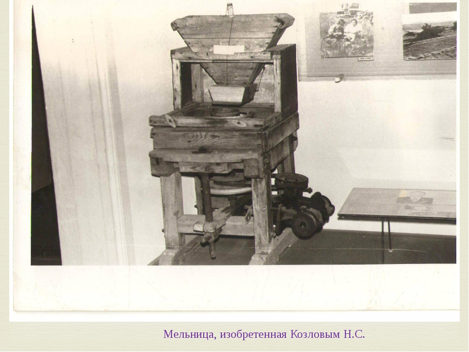 Мельница, изобретенная Козловым Н.С. 