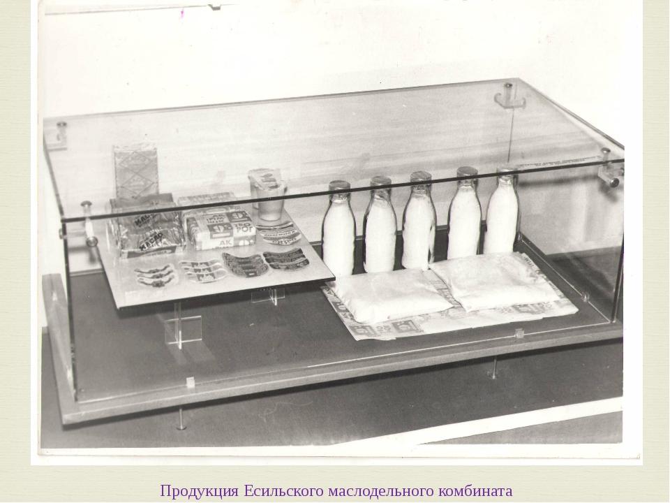Продукция Есильского маслодельного комбината 