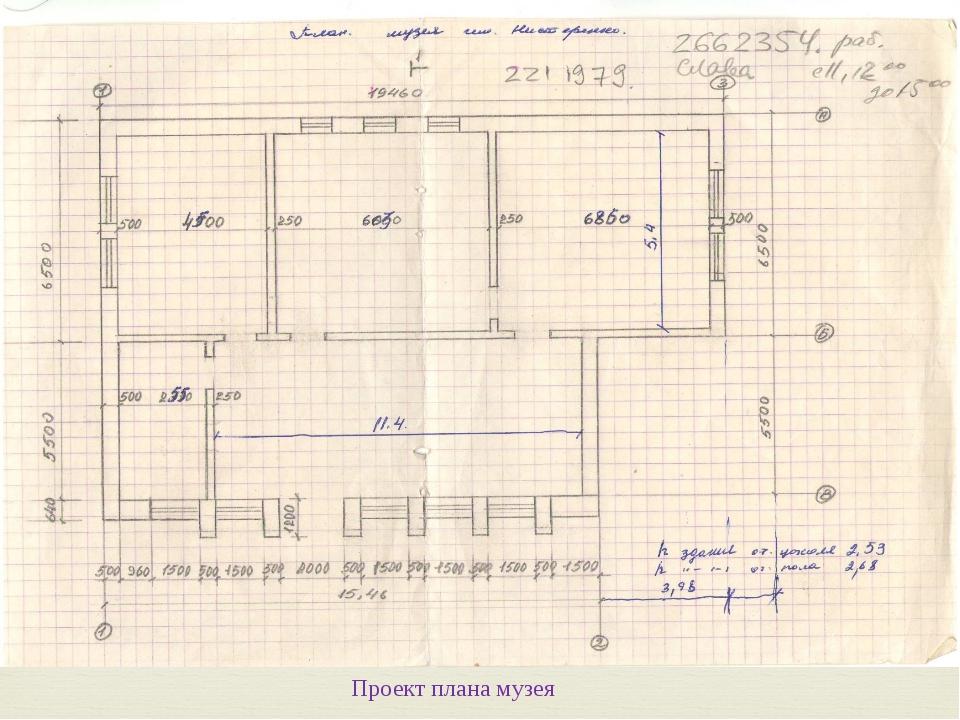 Проект плана музея 