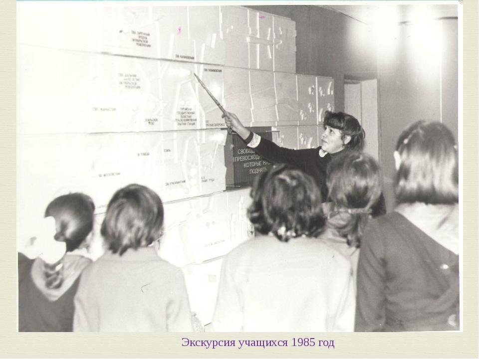 Экскурсия учащихся 1985 год 