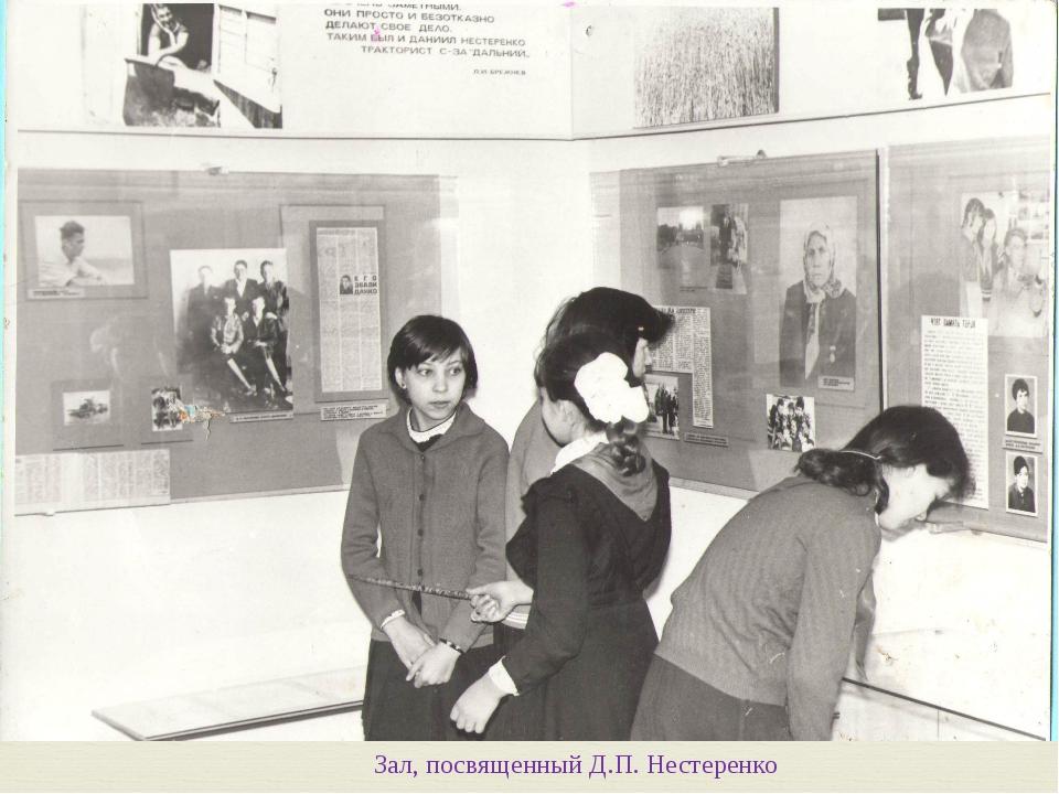 Зал, посвященный Д.П. Нестеренко 