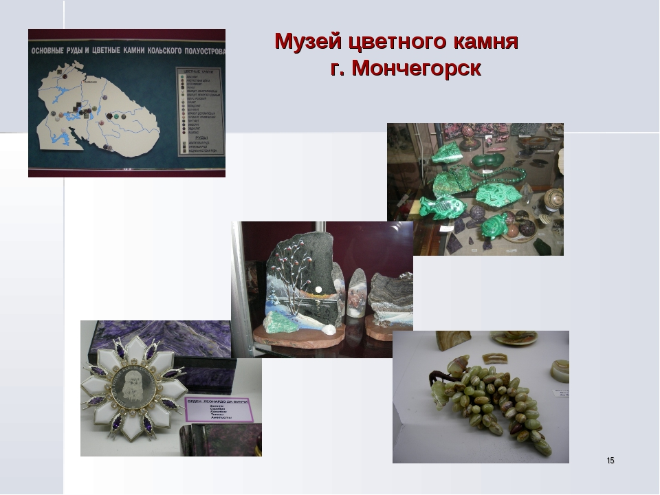* Музей цветного камня г. Мончегорск