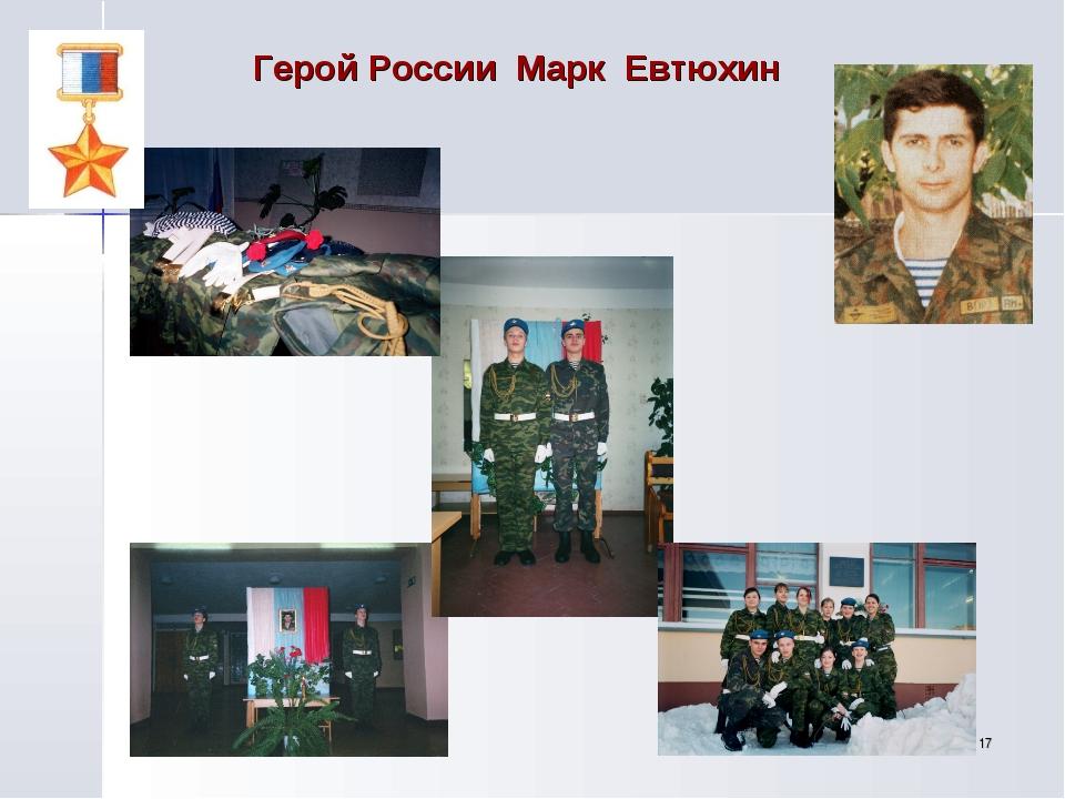* Герой России Марк Евтюхин
