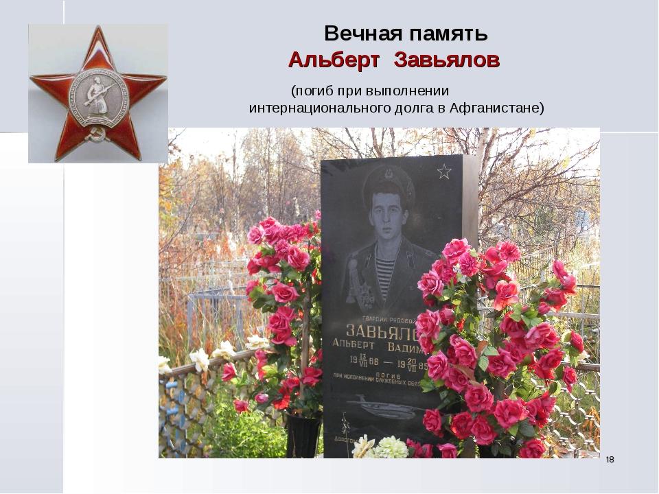 * Вечная память Альберт Завьялов (погиб при выполнении интернационального дол...
