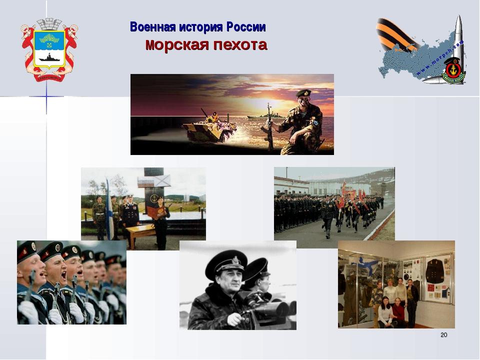 * Военная история России Морская пехота