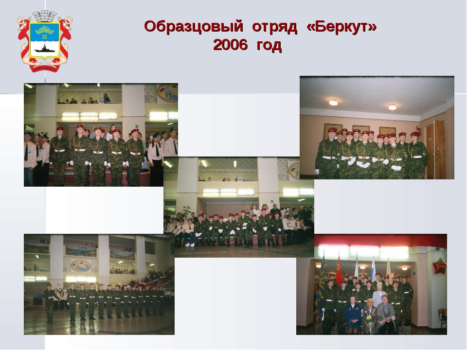 * Образцовый отряд «Беркут» 2006 год