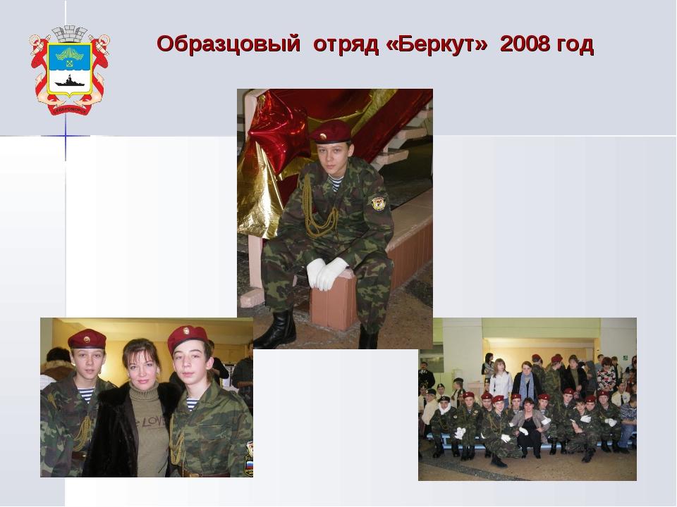 * Образцовый отряд «Беркут» 2008 год