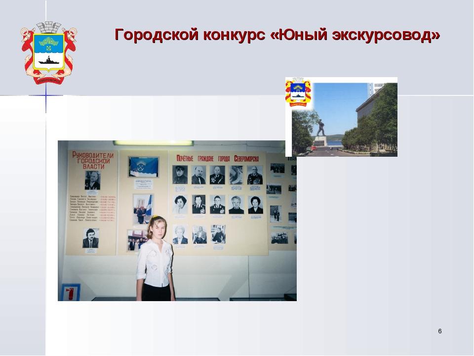 * Городской конкурс «Юный экскурсовод»