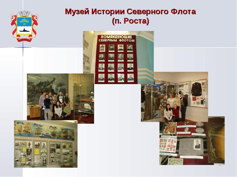 * Музей Истории Северного Флота (п. Роста)