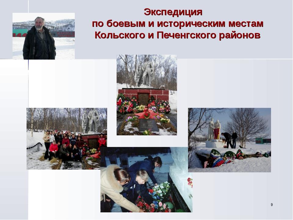 * Экспедиция по боевым и историческим местам Кольского и Печенгского районов