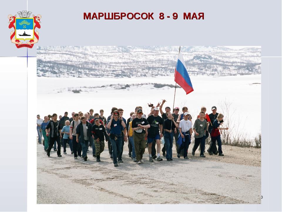 * МАРШБРОСОК 8 - 9 МАЯ