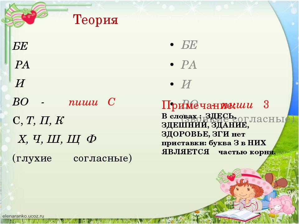 Теория БЕ РА И ВО - пиши С С, Т, П, К  Х, Ч, Ш, Щ Ф (глухие согласные) БЕ Р...