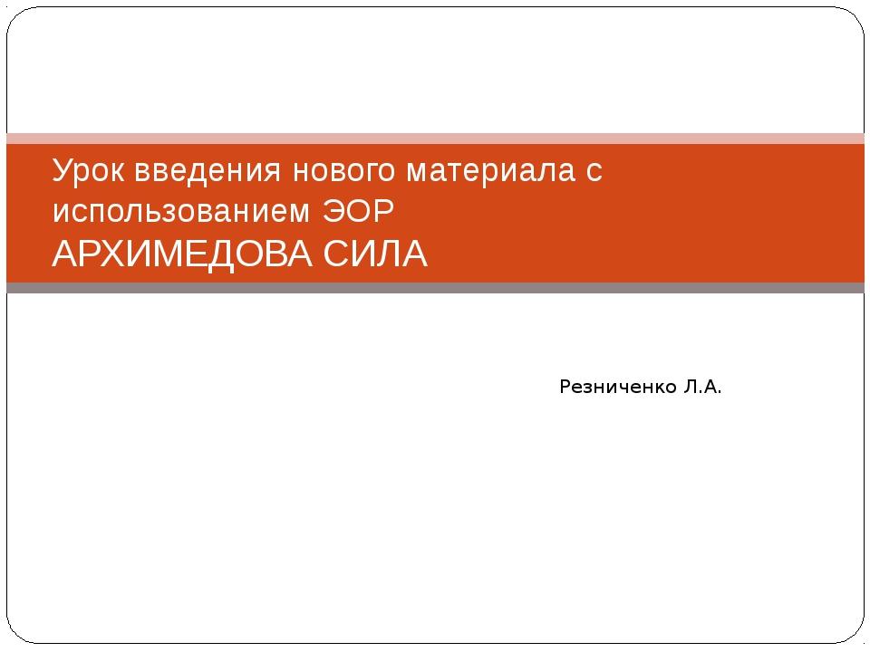 Резниченко Л.А. Урок введения нового материала с использованием ЭОР АРХИМЕДОВ...