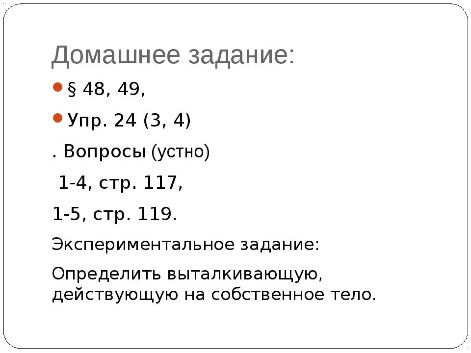 Домашнее задание: § 48, 49, Упр. 24 (3, 4) . Вопросы (устно) 1-4, стр. 117, 1...