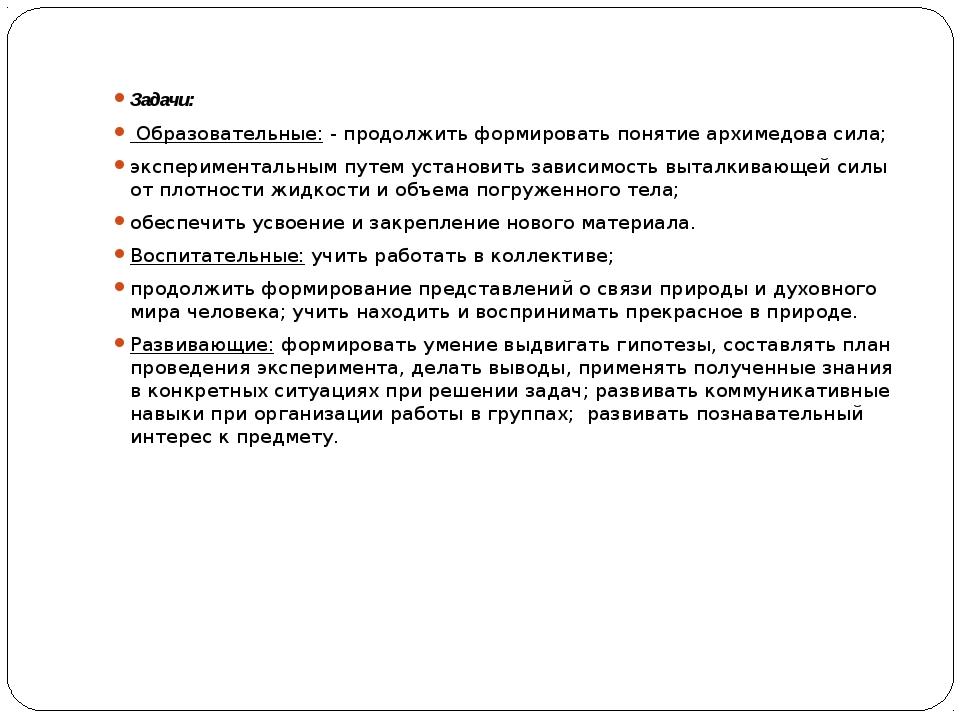 Задачи: Образовательные: - продолжить формировать понятие архимедова сила; э...