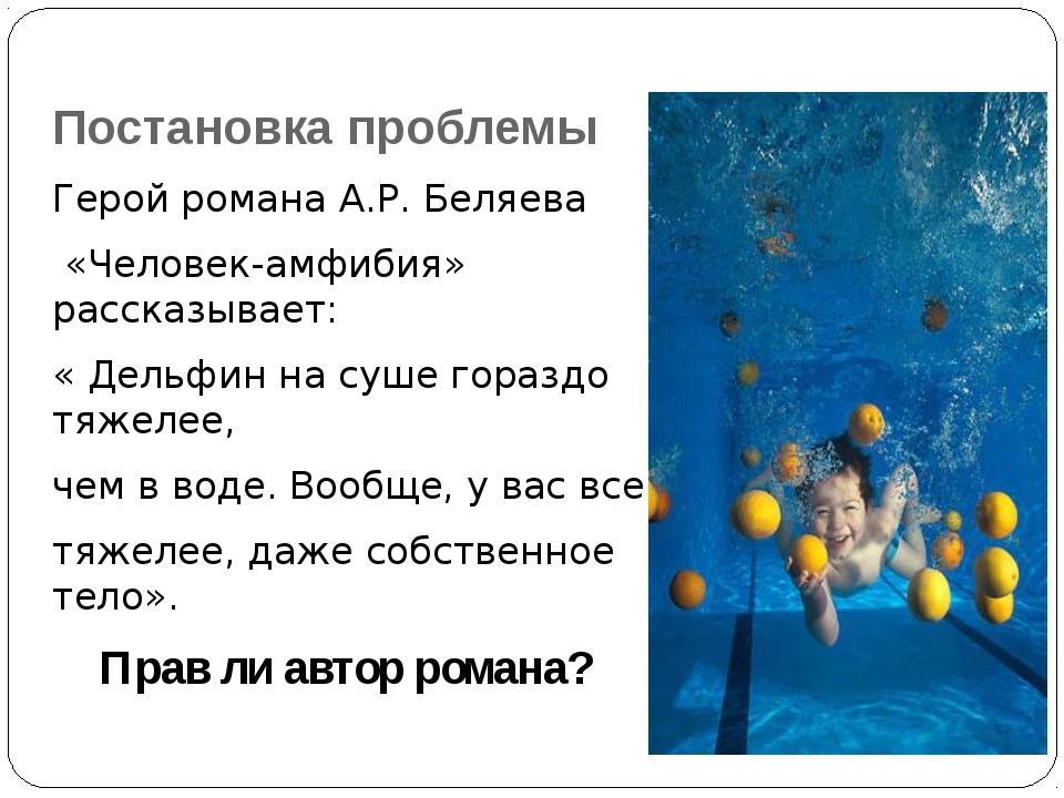 Постановка проблемы Герой романа А.Р. Беляева «Человек-амфибия» рассказывает:...
