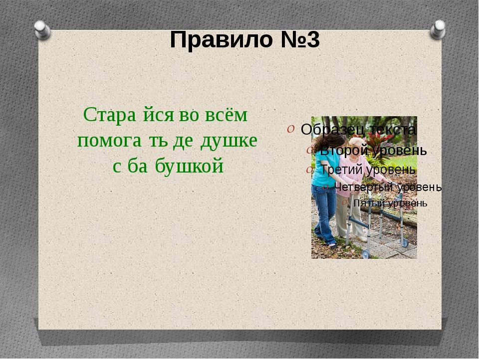 Правило №3 Стара́йся во всём помога́ть де́душке с ба́бушкой