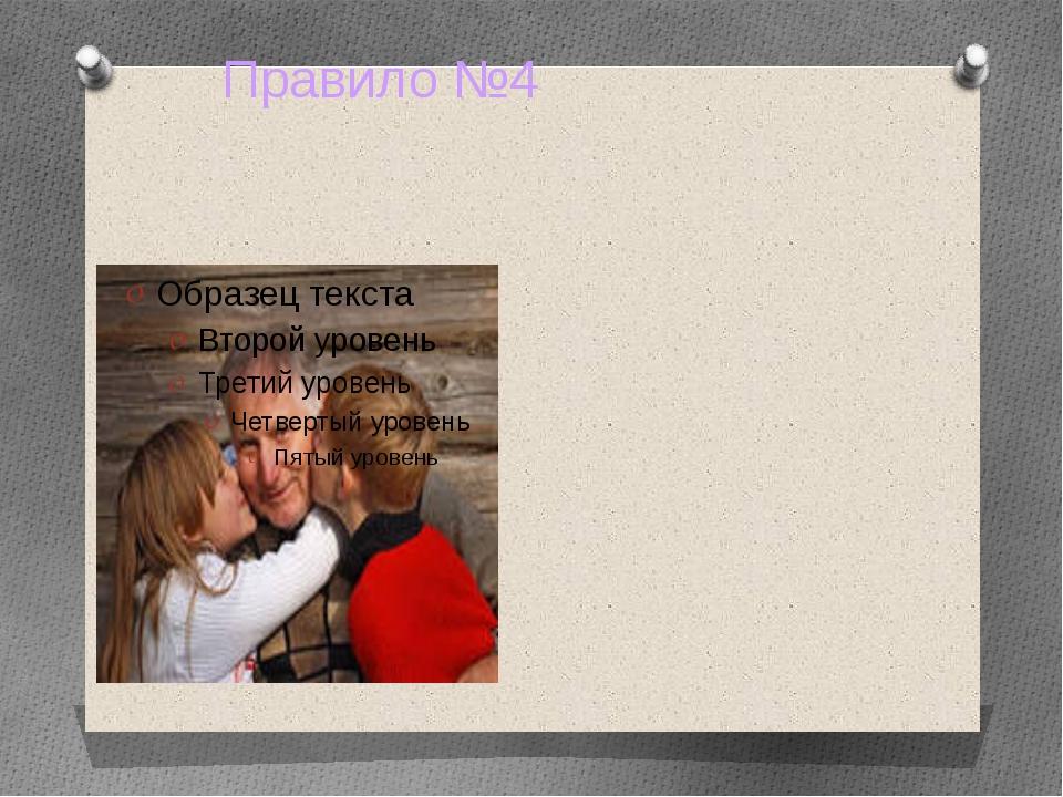 Правило №4 Не груби́ ба́бушке с де́душкой! Уважа́й их!