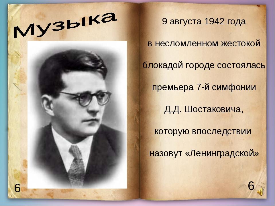 6 6 9 августа 1942 года в несломленном жестокой блокадой городе состоялась пр...