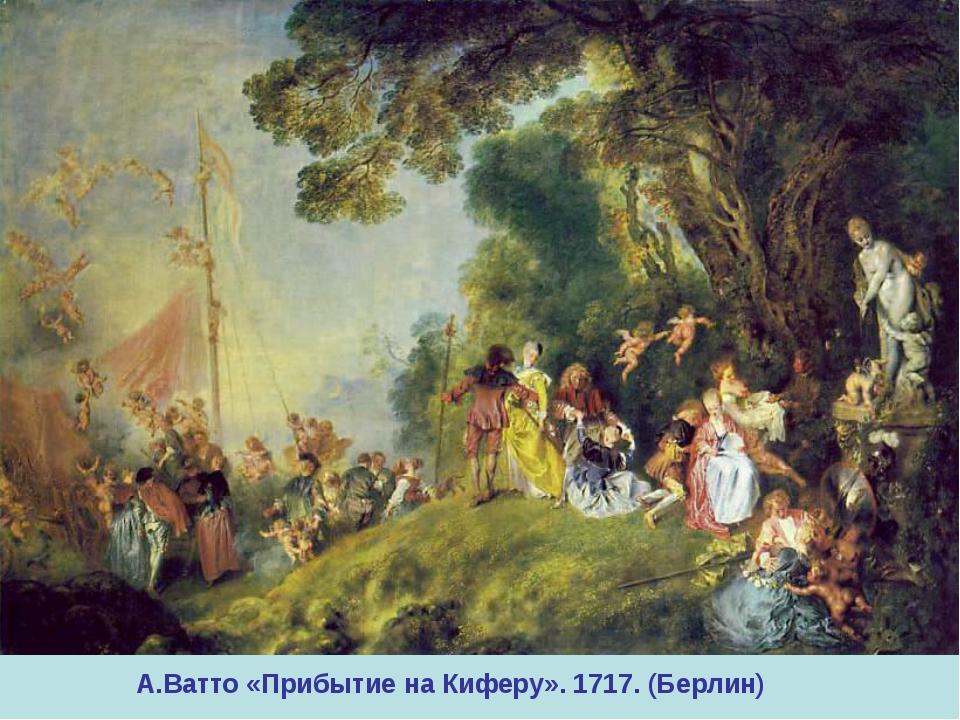 А.Ватто «Прибытие на Киферу». 1717. (Берлин)