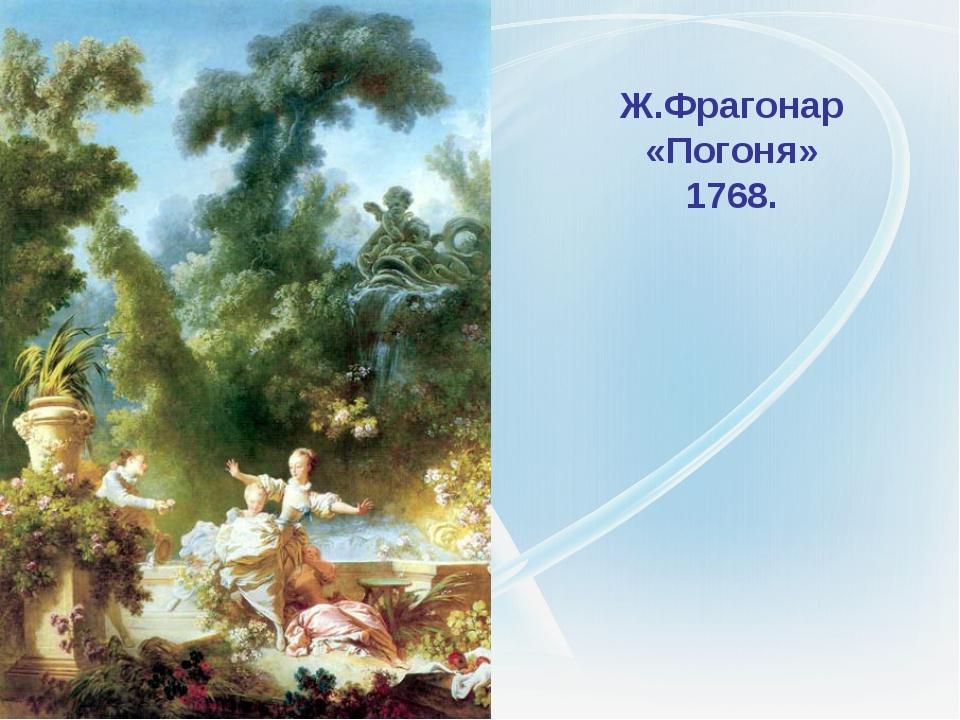 Ж.Фрагонар «Погоня» 1768.