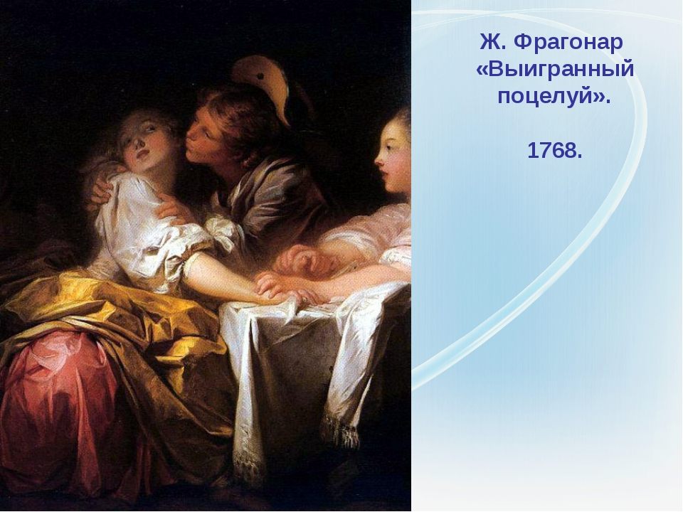 Ж. Фрагонар «Выигранный поцелуй». 1768.