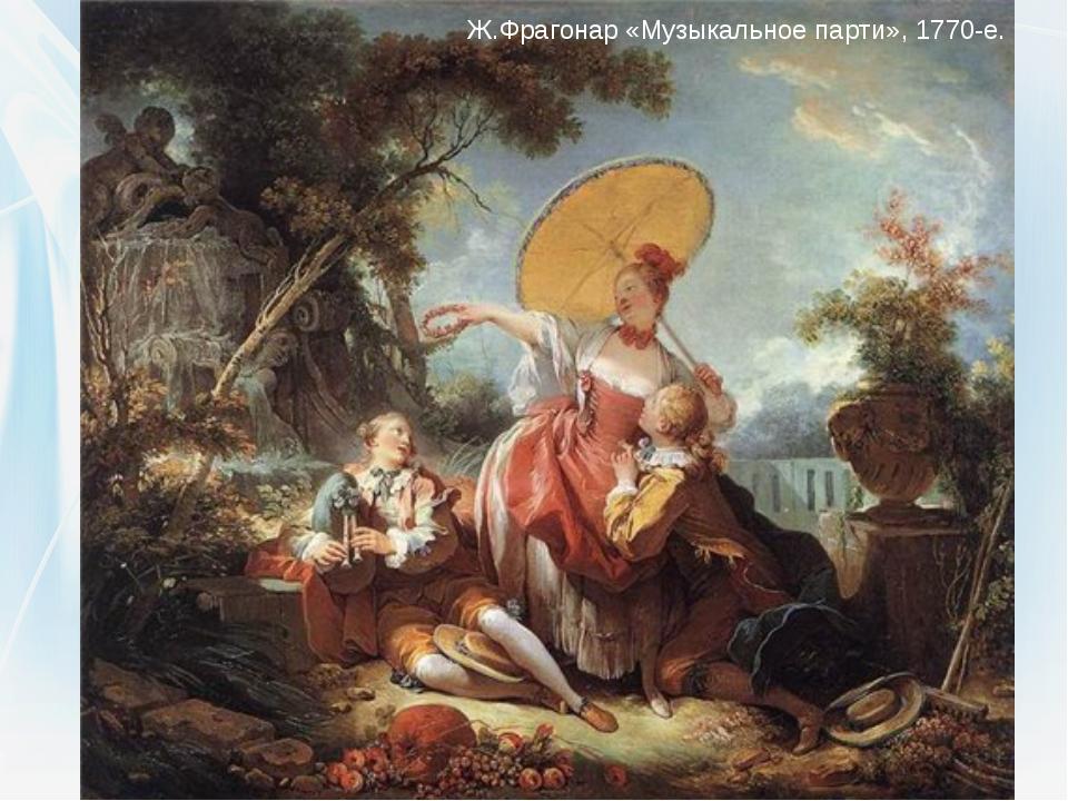 Ж.Фрагонар «Музыкальное парти», 1770-е.