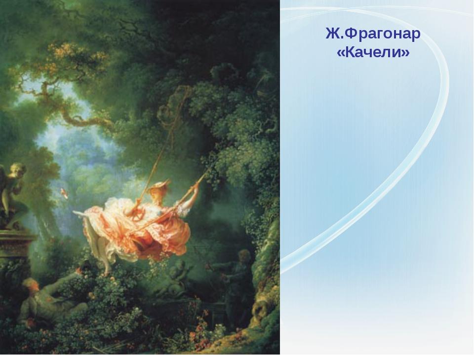 Ж.Фрагонар «Качели»