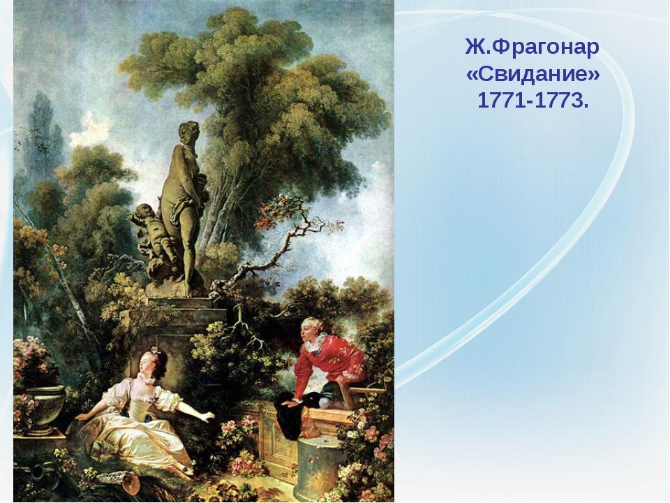 Ж.Фрагонар «Свидание» 1771-1773.