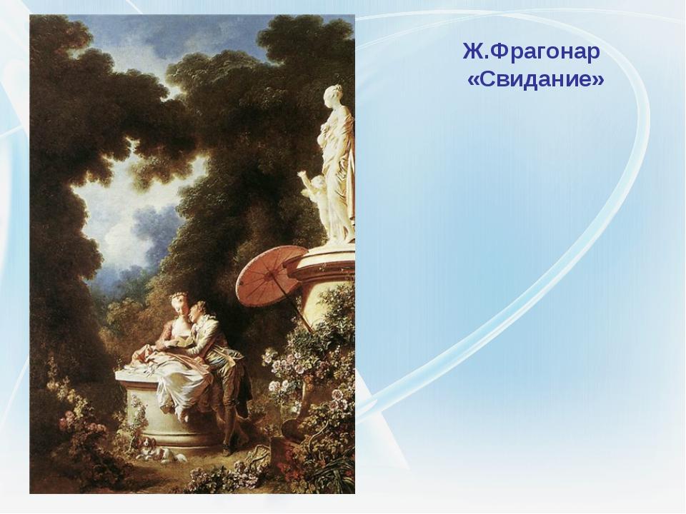 Ж.Фрагонар «Свидание»