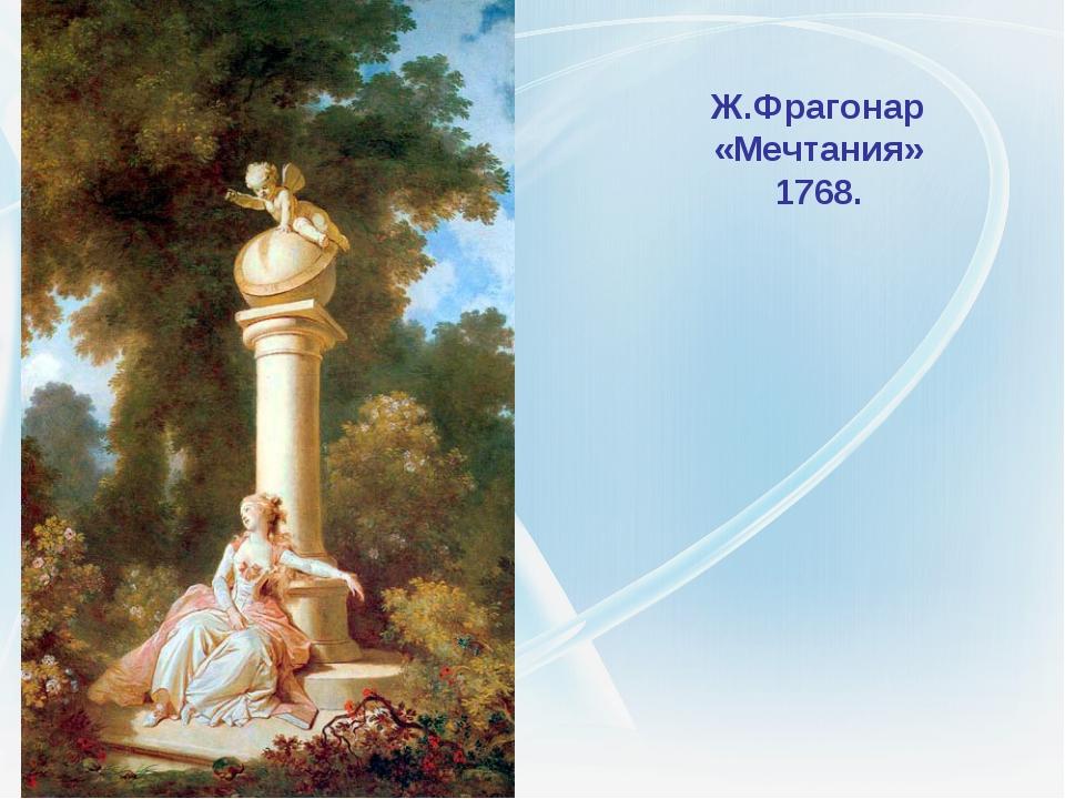 Ж.Фрагонар «Мечтания» 1768.