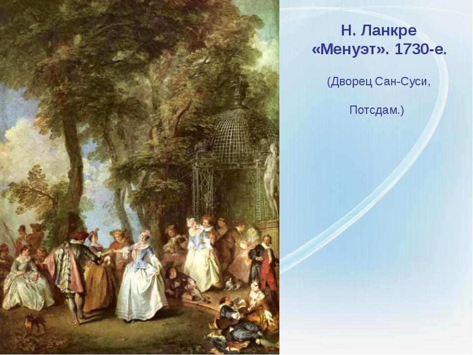 Н. Ланкре «Менуэт». 1730-е. (Дворец Сан-Суси, Потсдам.)