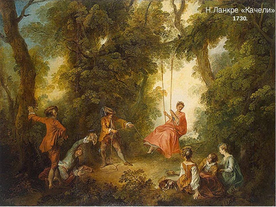 Н.Ланкре «Качели» 1730.