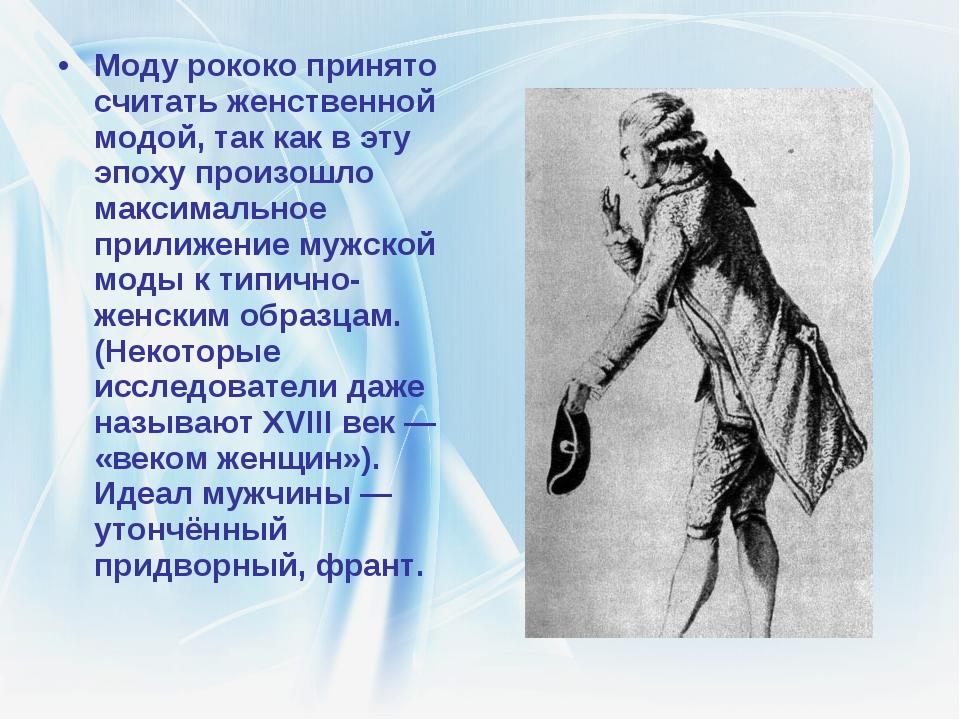 Моду рококо принято считать женственной модой, так как в эту эпоху произошло...