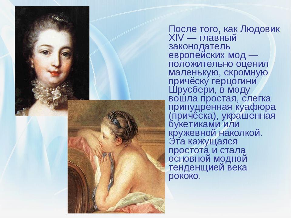 После того, как Людовик XIV — главный законодатель европейских мод — положит...