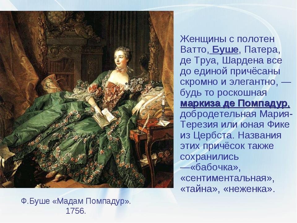 Ф.Буше «Мадам Помпадур». 1756. Женщины с полотен Ватто, Буше, Патера, де Труа...