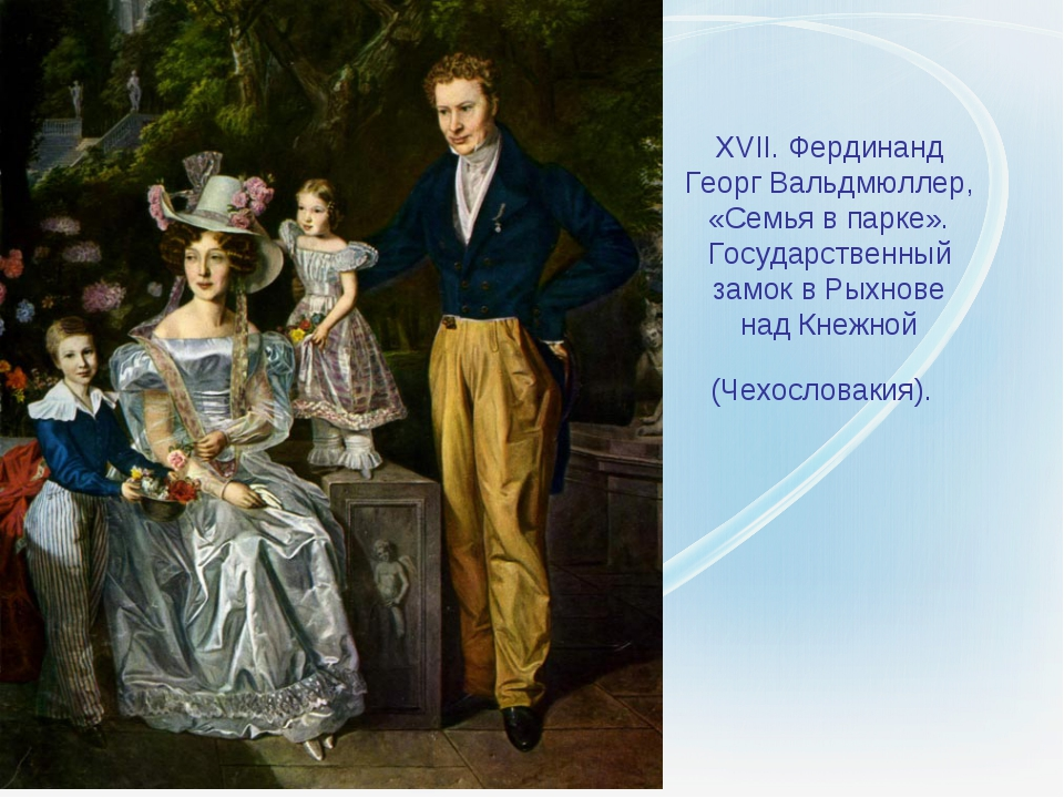 XVII. Фердинанд Георг Вальдмюллер, «Семья в парке». Государственный замок в Р...