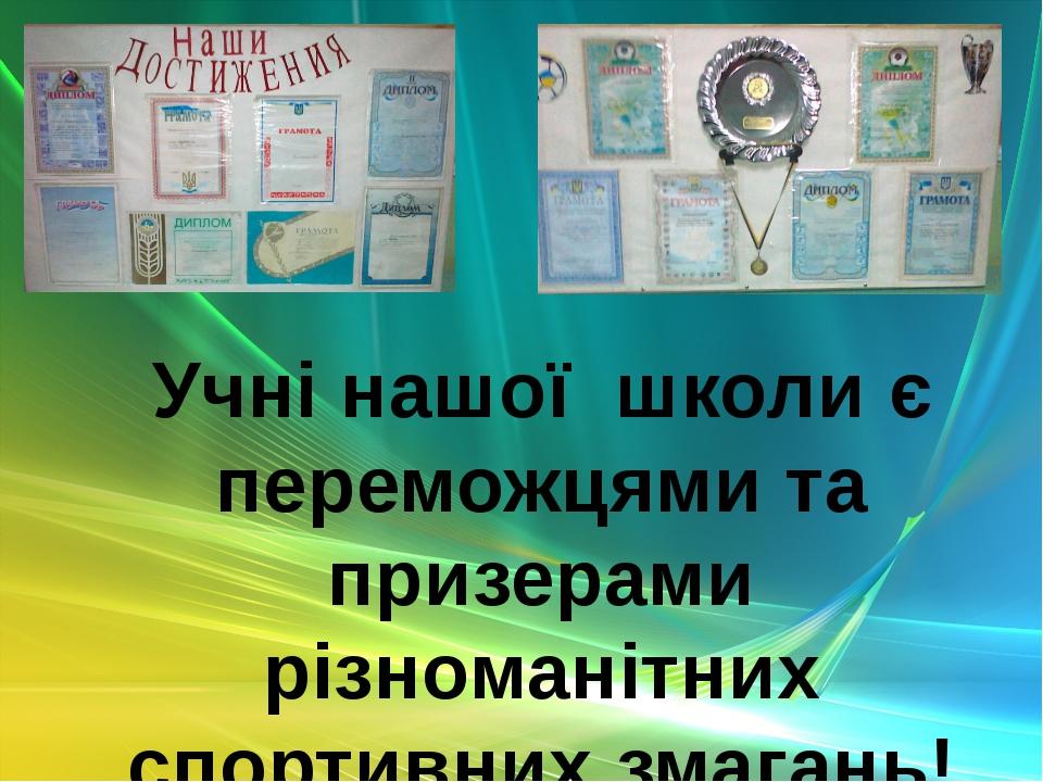 Учні нашої школи є переможцями та призерами різноманітних спортивних змагань!
