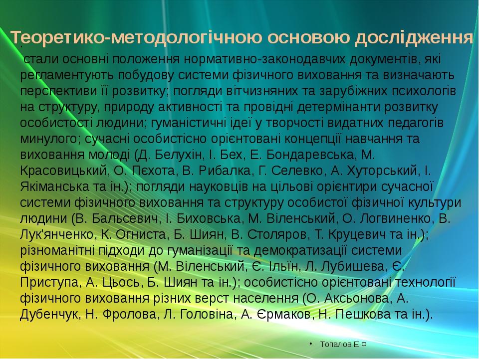 Теоретико-методологічною основою дослідження . стали основні положення норма...