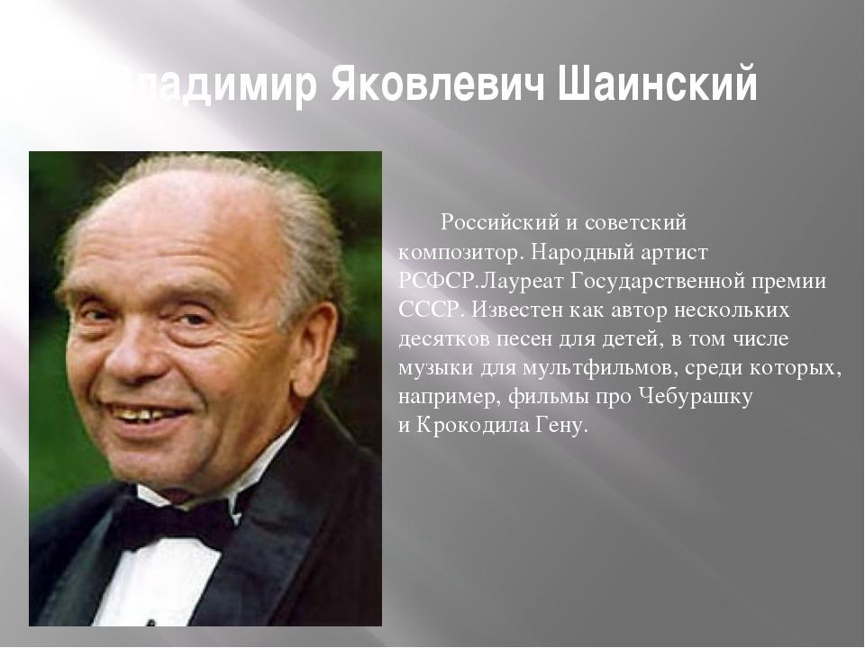 Владимир Яковлевич Шаинский Российский и советский композитор.Народный артис...