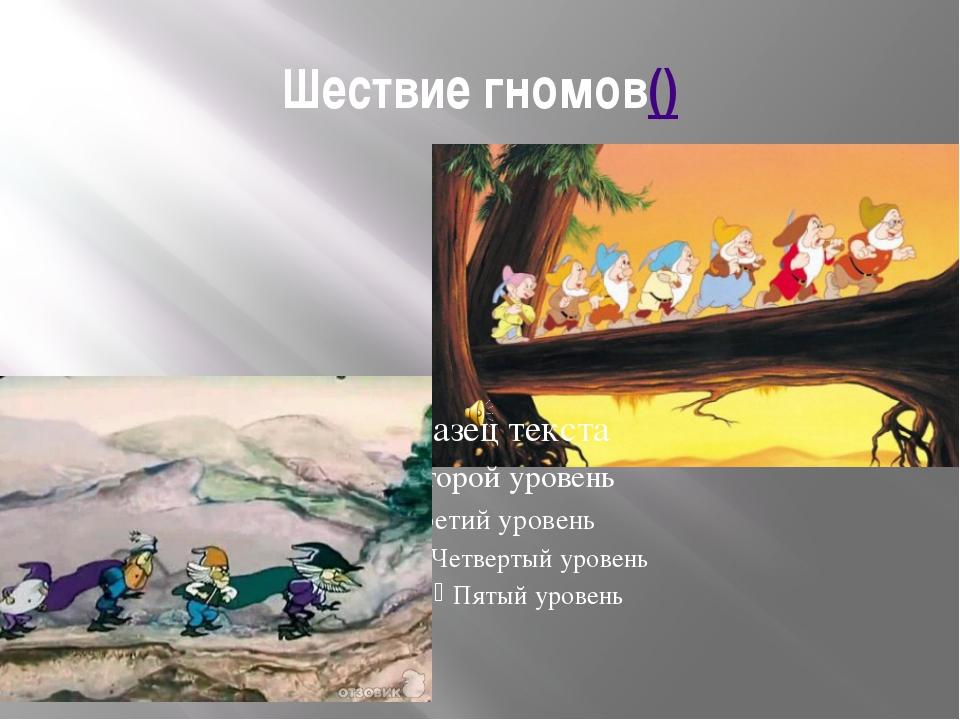 Шествие гномов()