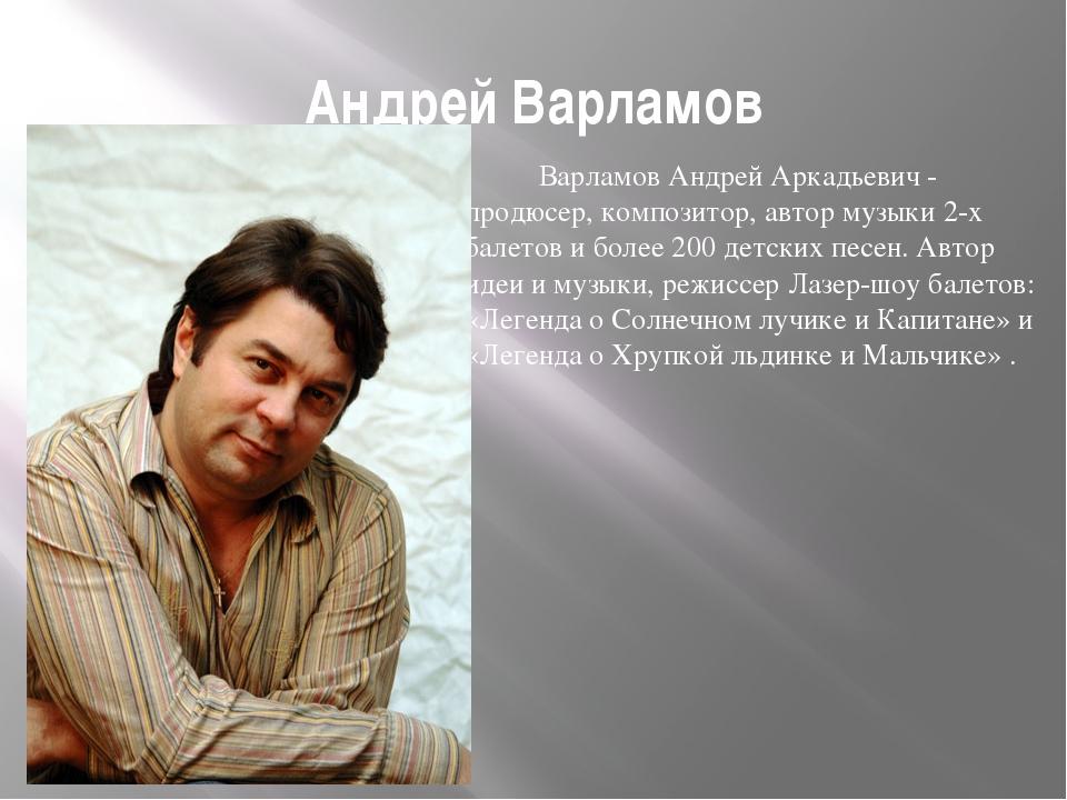 Андрей Варламов Варламов Андрей Аркадьевич - продюсер, композитор, автор музы...