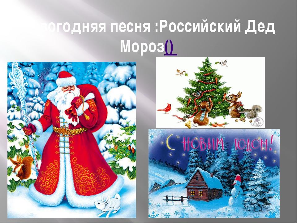 Новогодняя песня :Российский Дед Мороз()