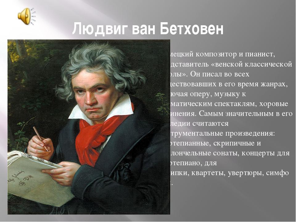 Людвиг ван Бетховен Немецкийкомпозиторипианист, представитель «венской кла...