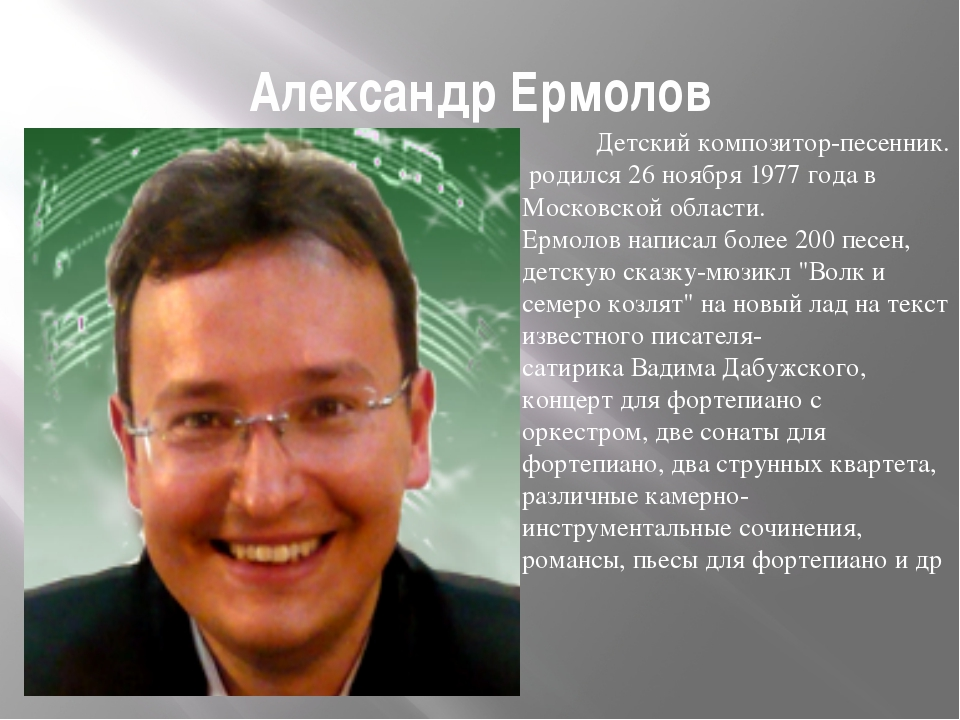 Александр Ермолов Детский композитор-песенник. родился 26 ноября 1977 года в...