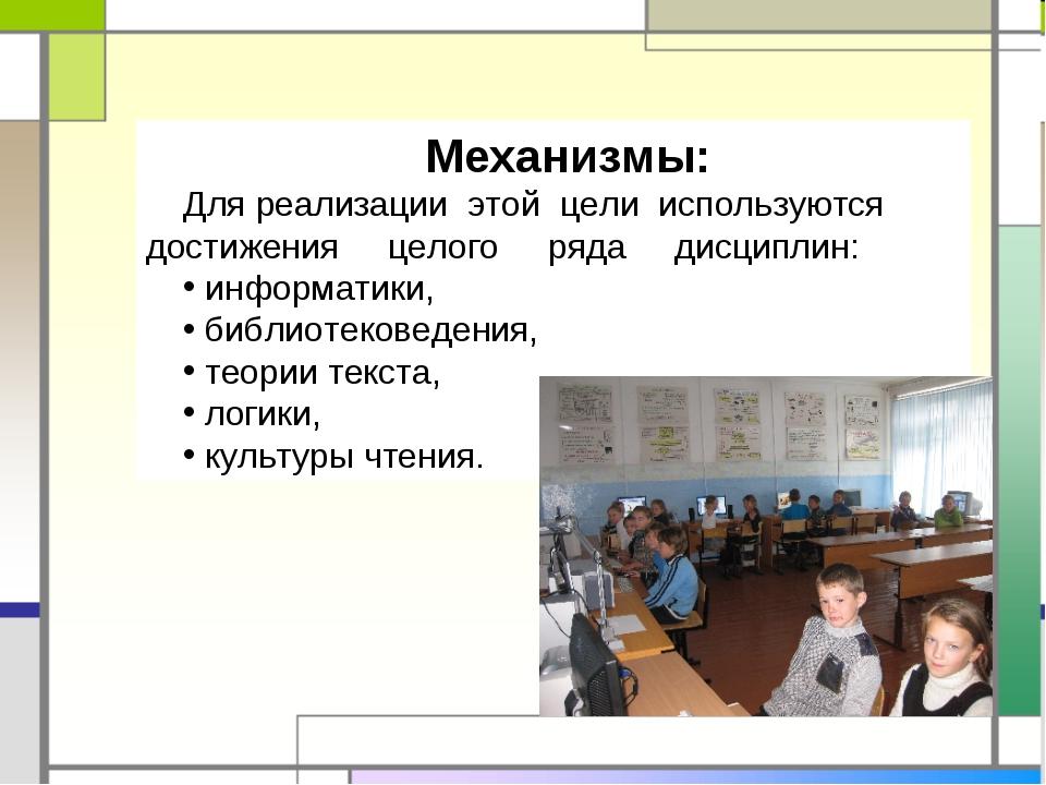 Механизмы: Для реализации этой цели используются достижения целого ряда дисци...